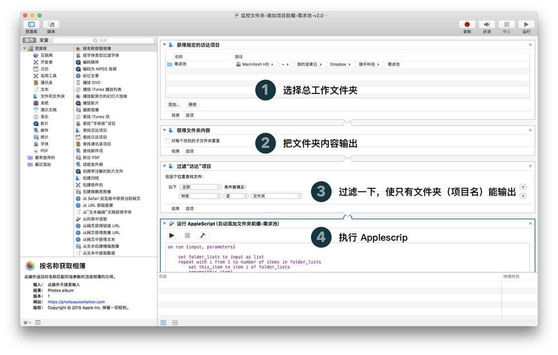 考虑到维护性,使用 Automator 封装 Applescript