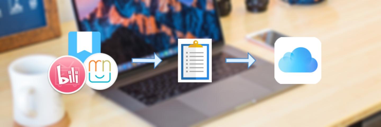 定期自动云备份 macOS 软件列表,维护一份属于自己的必备 App 清单