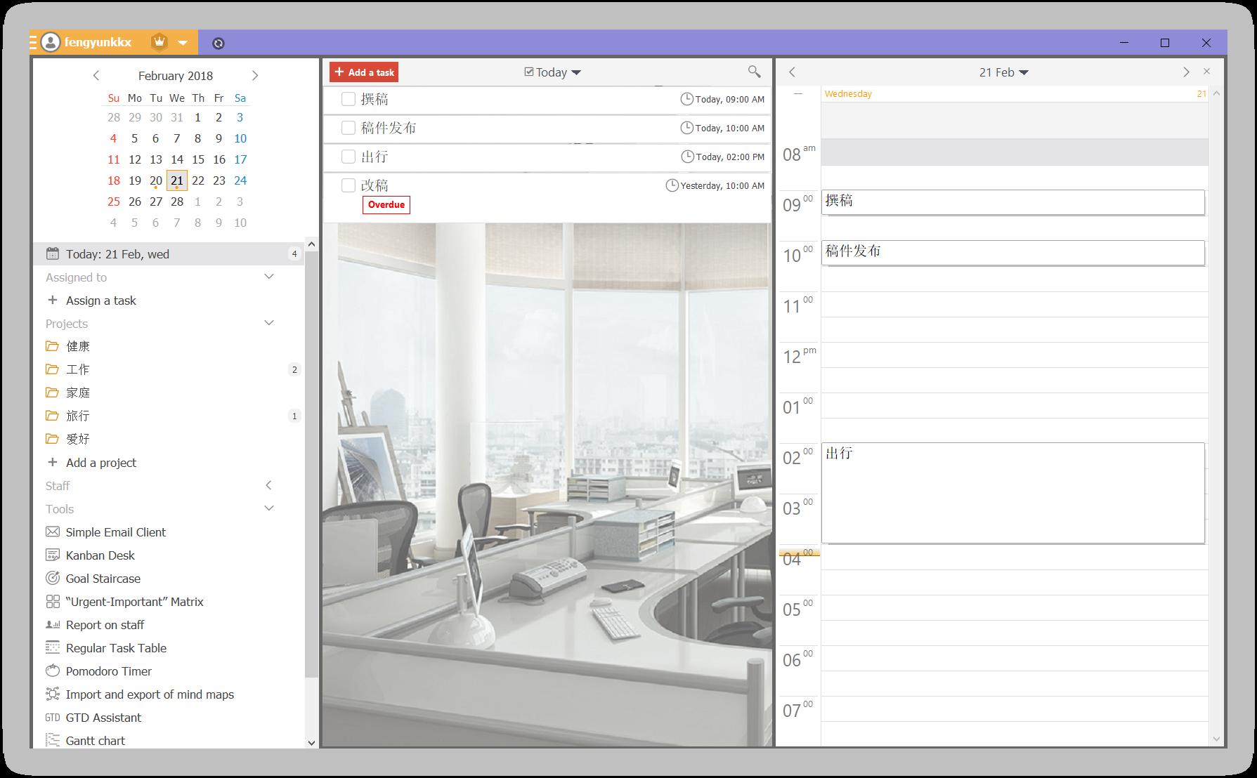Windows 上的优秀任务日程管理软件:LeaderTask | App+1 [限免]
