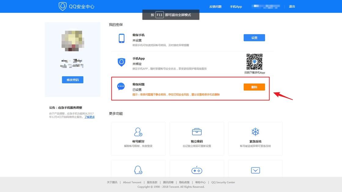 QQ 安全中心解除密保