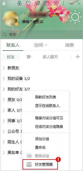 QQ 客户端好友管理(图片来源腾讯官网)