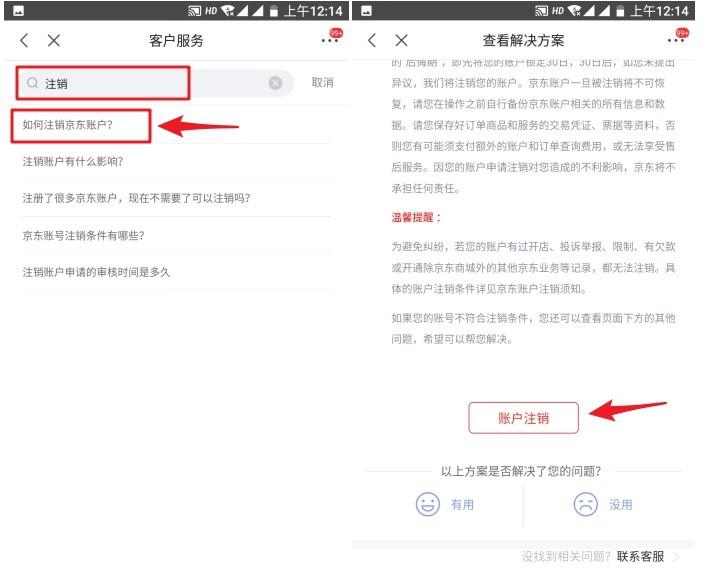 搜索注销 - 选择「如何注销京东账户」- 账户注销