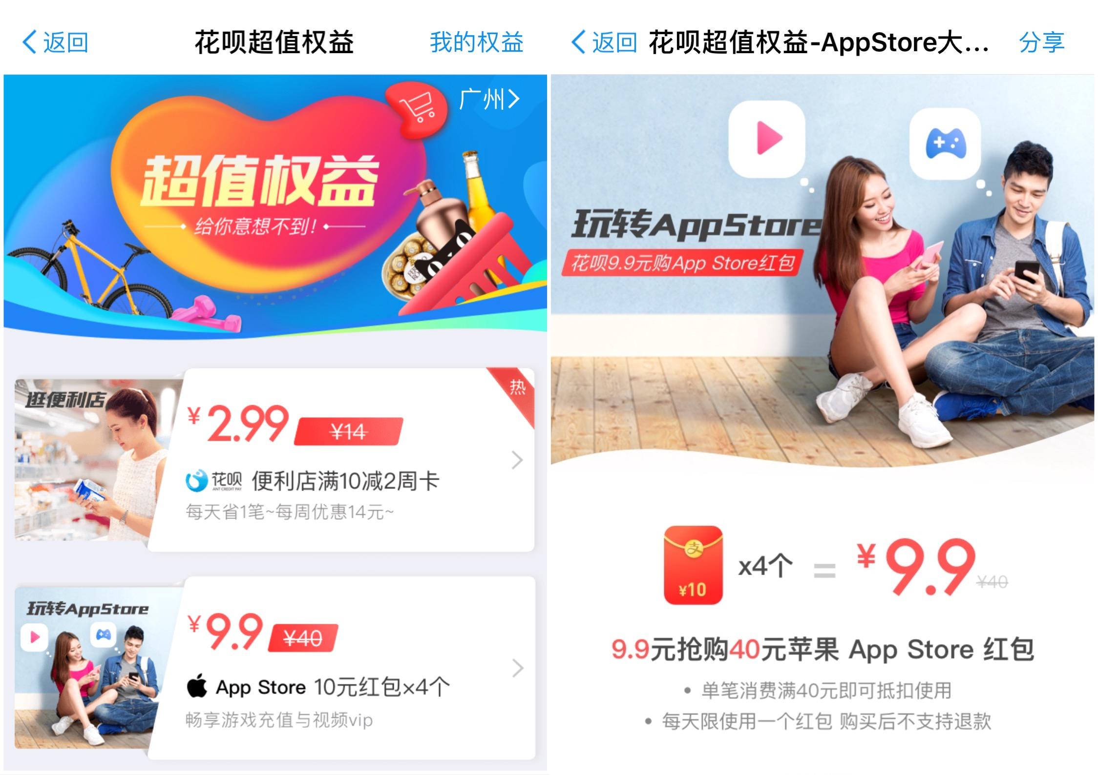 在支付宝里薅 App Store 羊毛,这些福利让你至少省下 50 块-吐槽福利