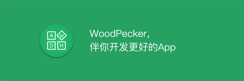 《WoodPecker》,伴你开发更好的App