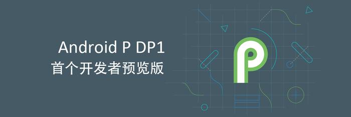除了 Material Design 2,还有 20+ 个值得注意的新功能:Android P DP1 详解 | 具透