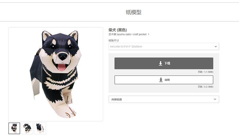 柴犬 艺术家:ayumu saito/craft pocket