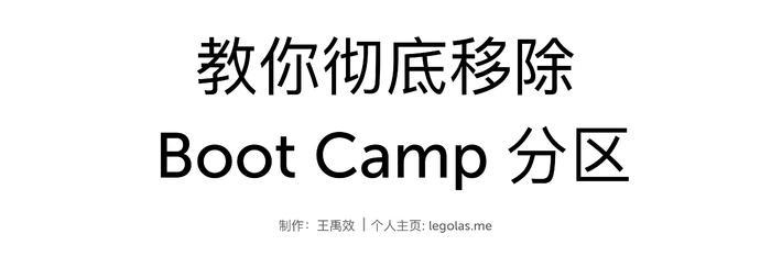如何彻底移除你的 Boot Camp 分区?