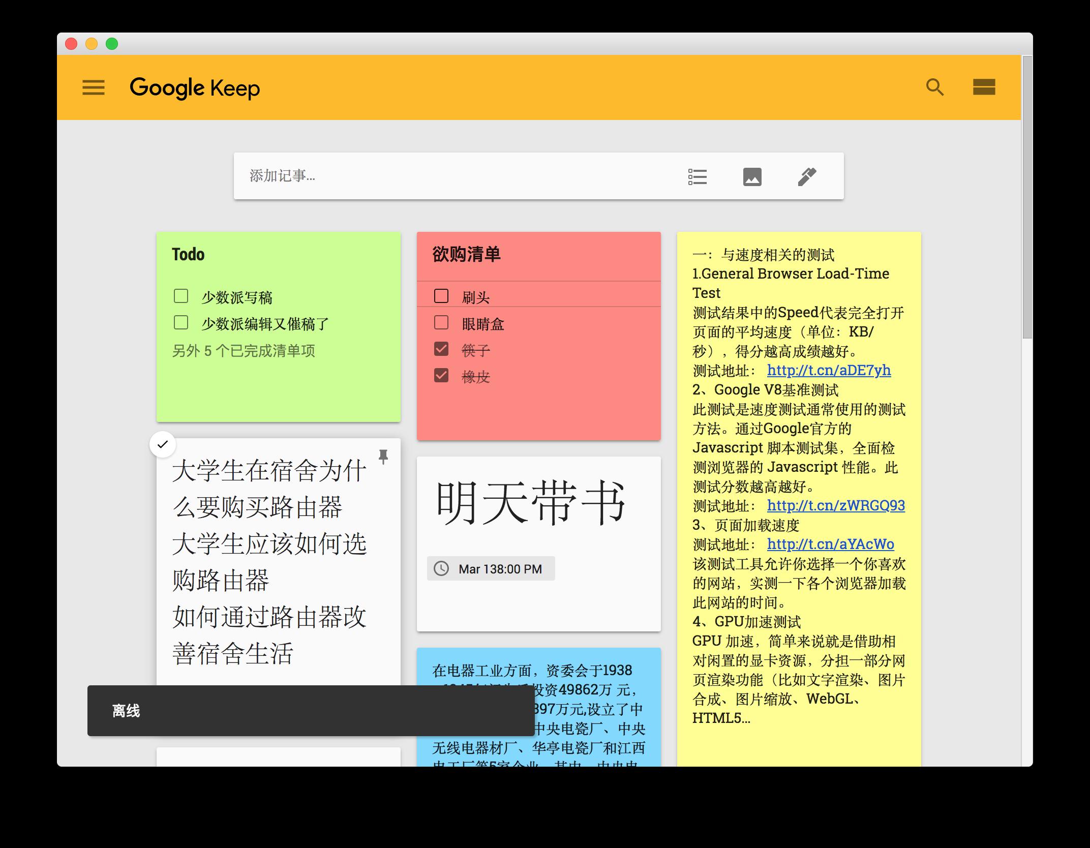 Chrome 版 Google Keep