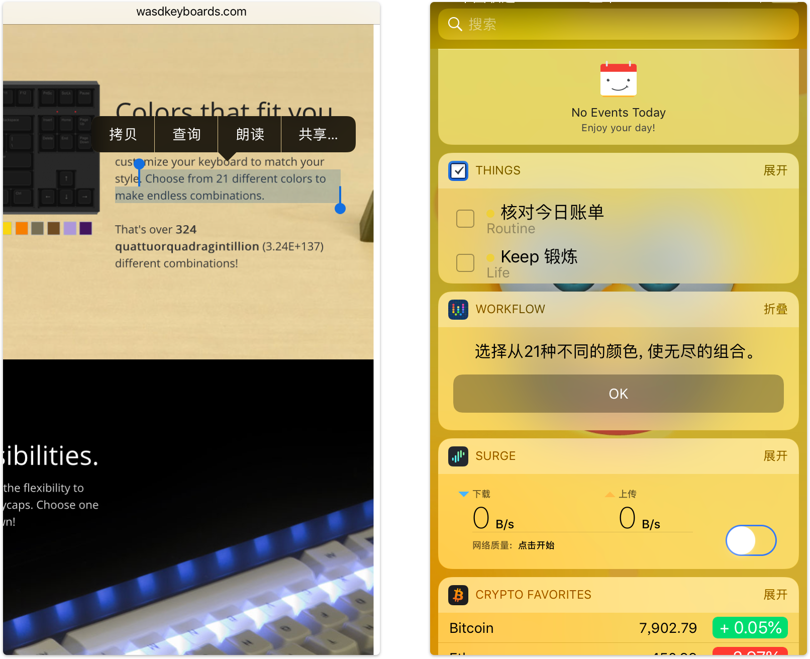 iOS 效率神器 Workflow 怎么用?跟着这篇入门指南从零开始