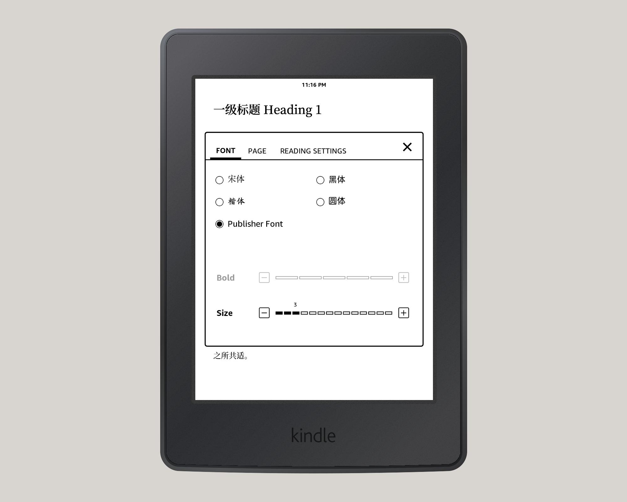 在 Kindle 字体菜单中选择「出版方字体」