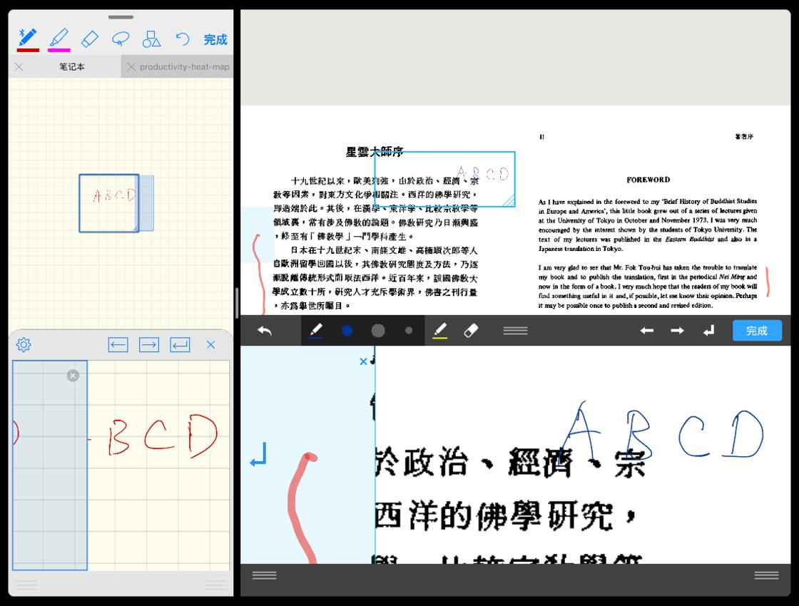 图14 放大书写功能(左 GoodNotes 右 PDF Expert )