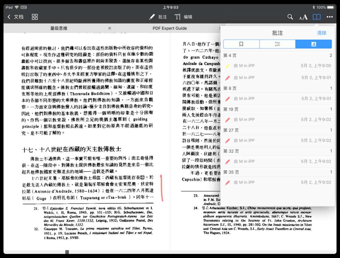 图5 PDF Expert 图形标记查看