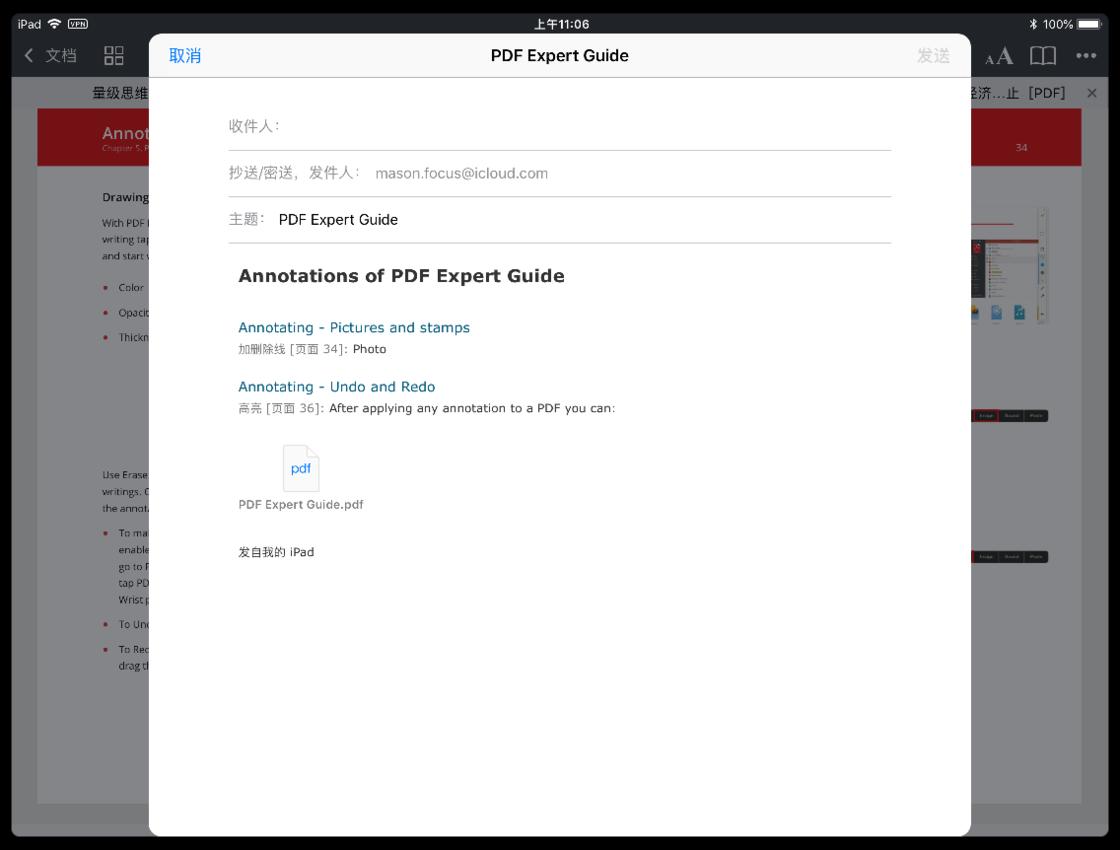 图4 PDF Expert 文字标记输出