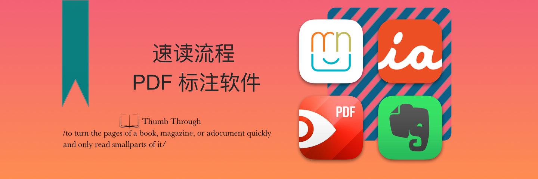 速读流程中的 PDF 标注软件—— PDF Expert, iAnnotate, Evernote 以及 Marginnote