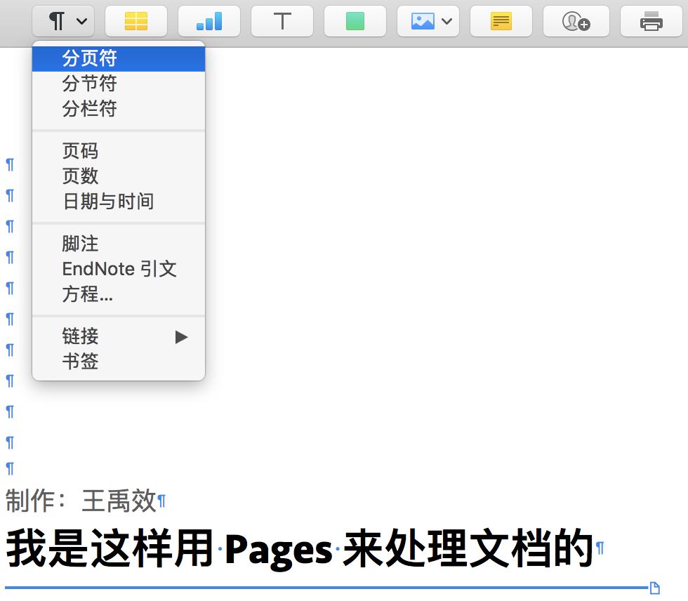 添加分页符