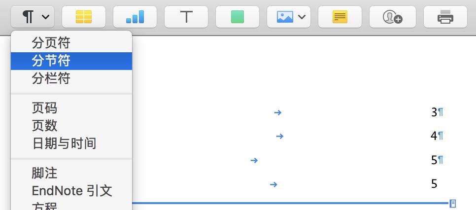 将分页符替换为分节符