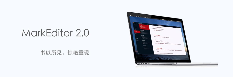 自带图床与素材管理,这个应用或许是你的一站式写作中心:MarkEditor 2.0 for Mac