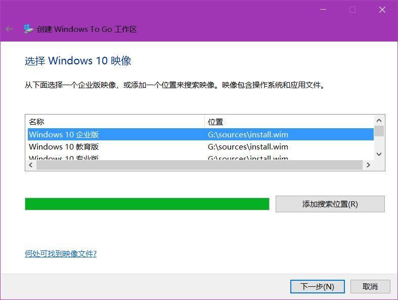 说走就走的「Windows」—— Windows To Go 制作详解