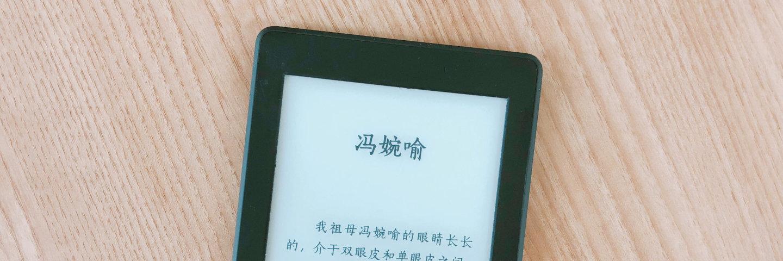 Kindle 官方支持换字体了,简单 3 步教你更换 | 一日一技