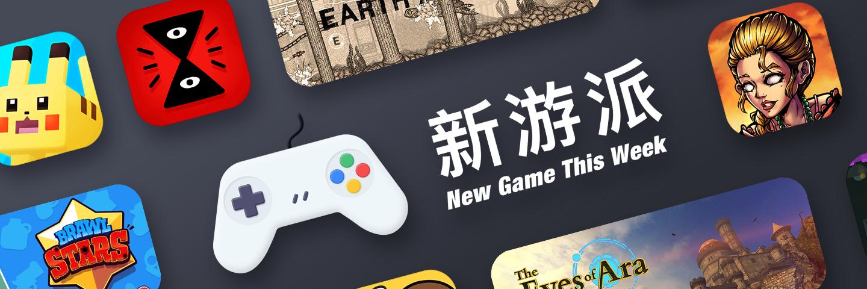 《宝可梦:探险寻宝》登陆移动平台,本周不能错过的 5 款 App Store 新游戏丨新游派