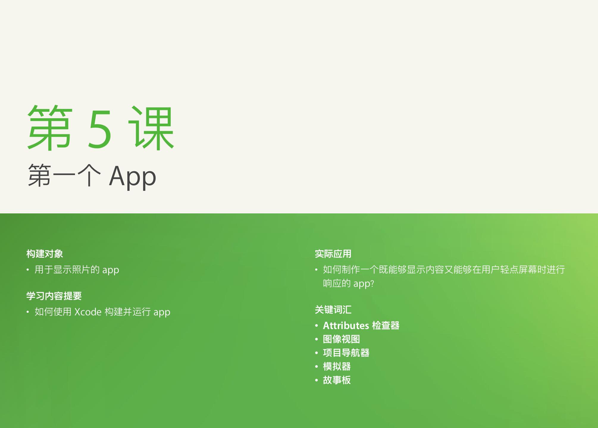使用 Swift 开发 App 入门课程