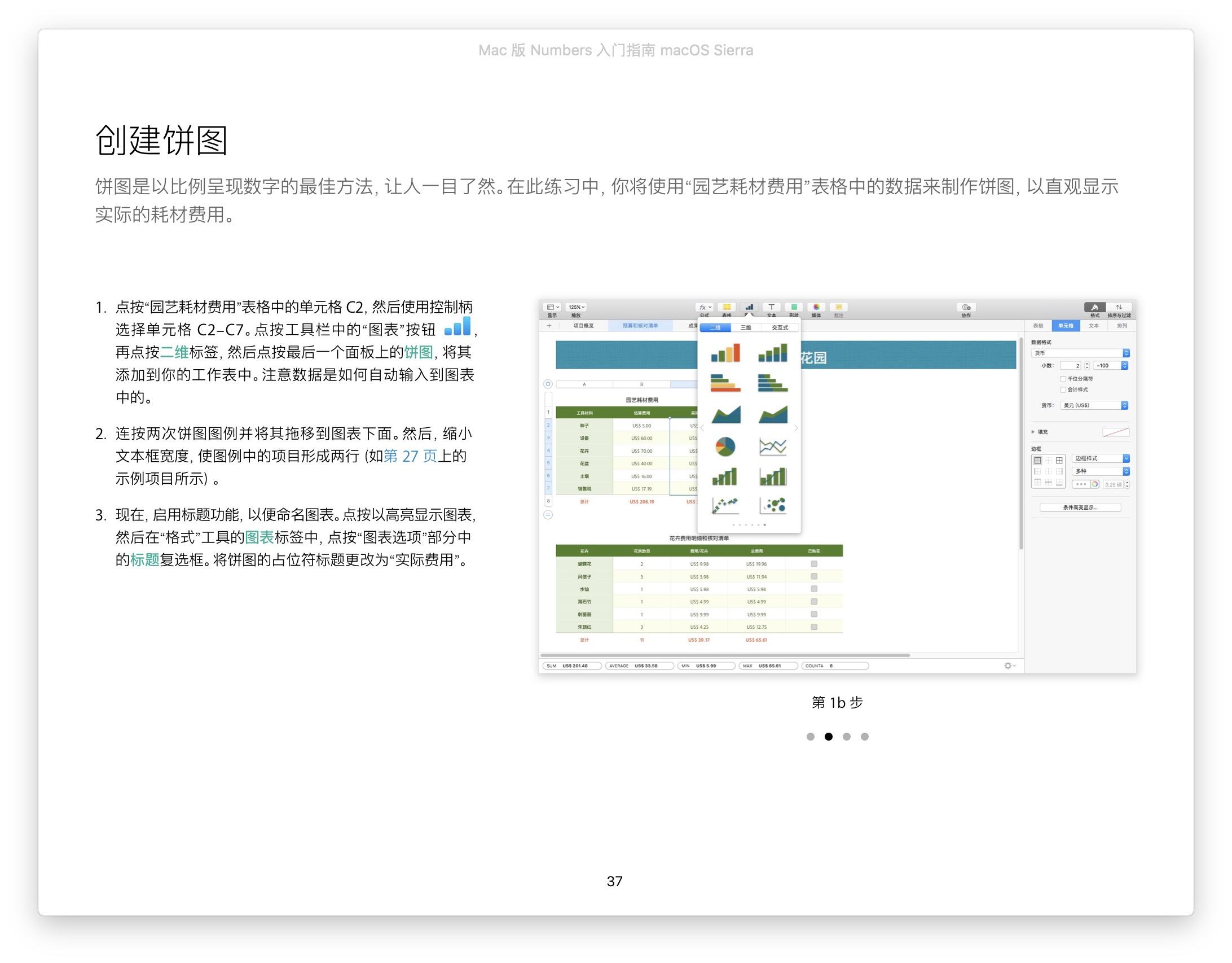 使用提供的素材将数据转换为饼图