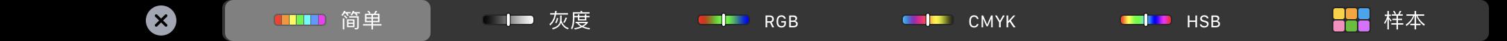 触控栏更改颜色