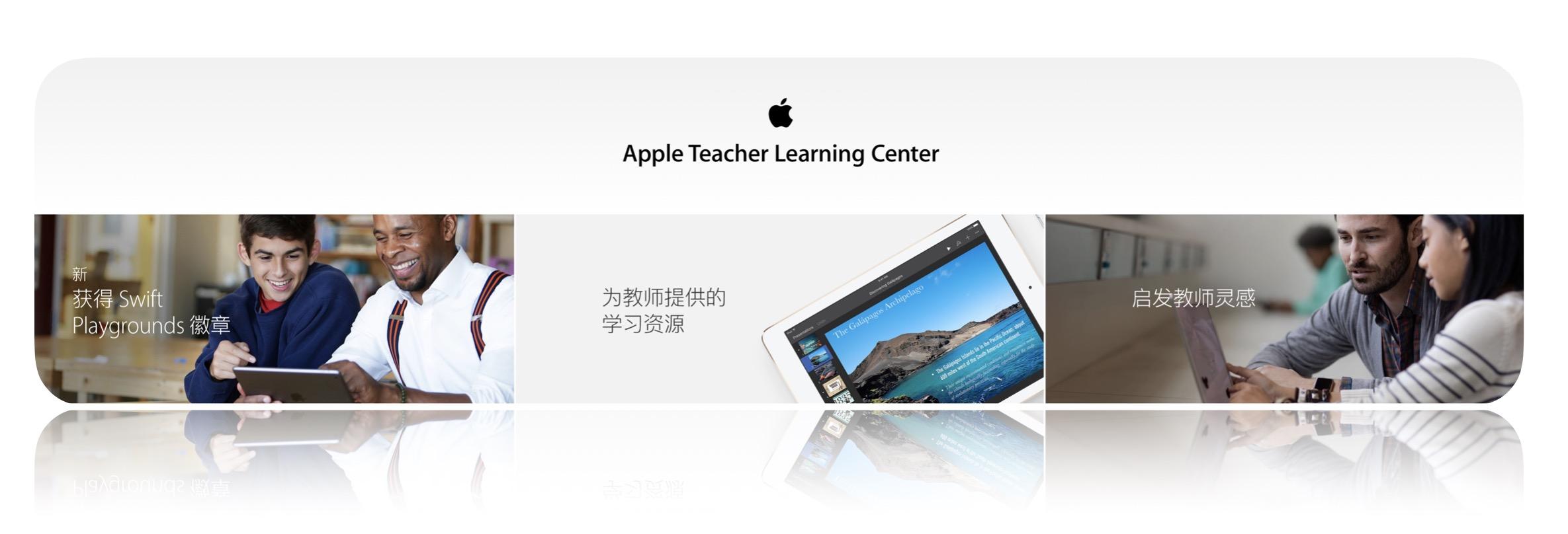 Apple Teacher 学习中心