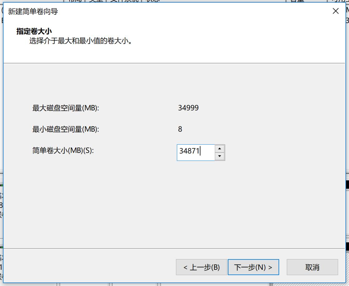 新建 Mac SSD 分区