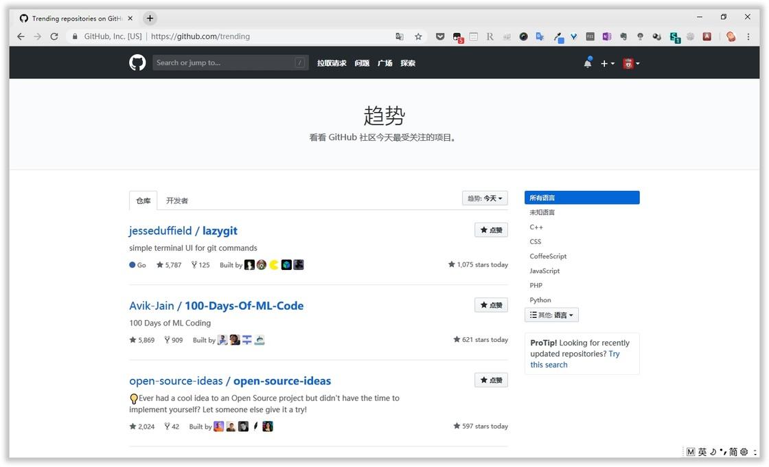 GitHub Trend