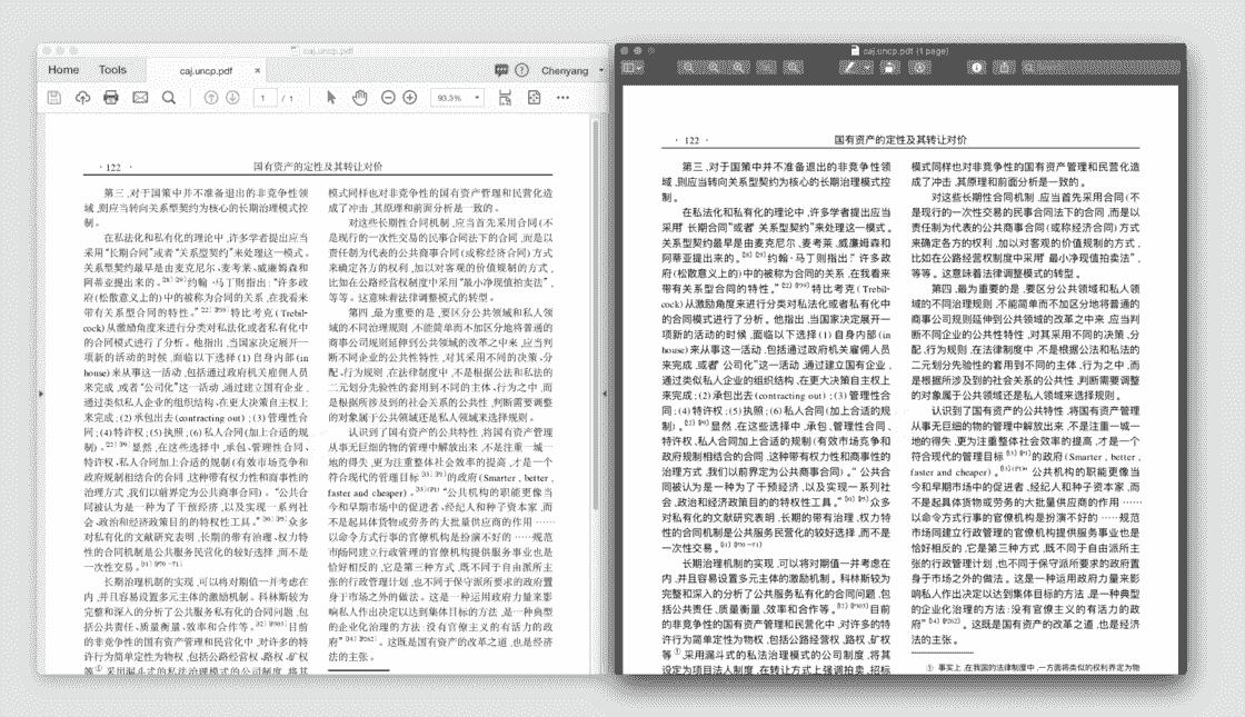 存在字体显示问题的知网 PDF