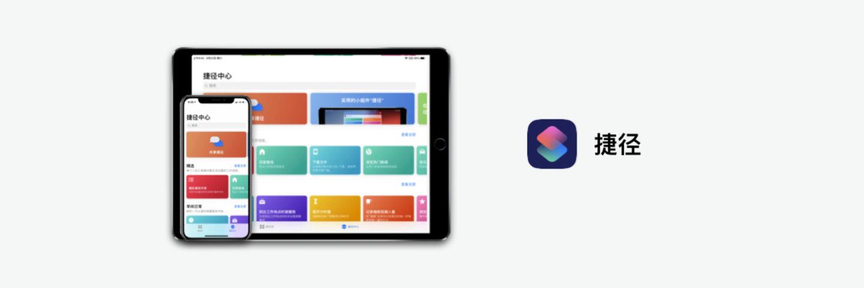 【干货】分享几个iOS快捷指令(Workflow)