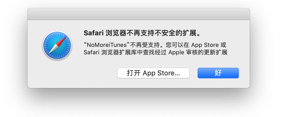 Safari 扩展无法使用