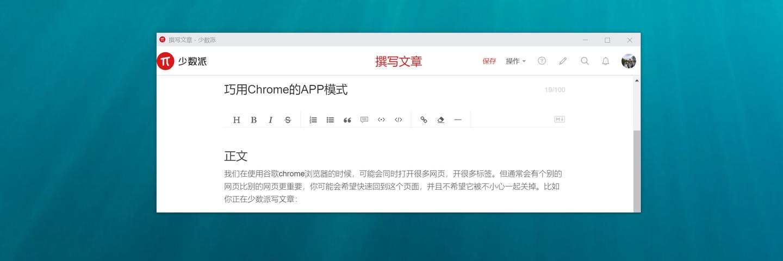 巧用Chrome的APP模式