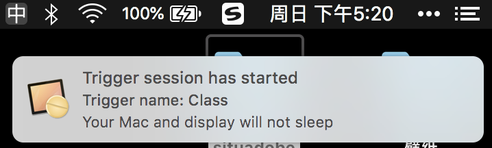 连上 Wi-Fi,Session 就会自动启动