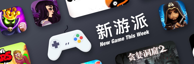 经典塔防新作《王国保卫战:复仇》正式上架,本周不能错过的 5 款 App Store 新游戏丨新游派
