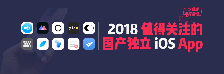 2018 年,这 10 款国产独立 iOS App 值得关注 | 少数派 2018 年终盘点