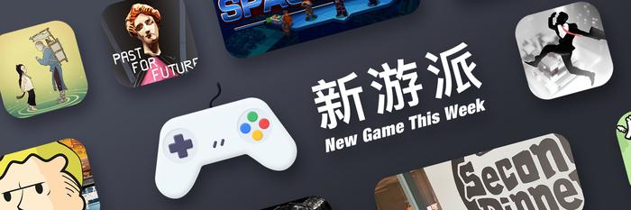 本周不能错过的 5 款 App Store 新游戏丨新游派