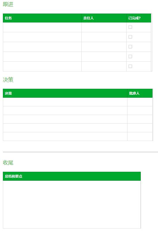 会议记录模板(by Evernote 模板)