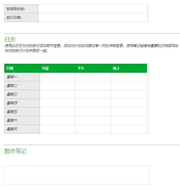 精简版旅行规划(by Evernote 官网)