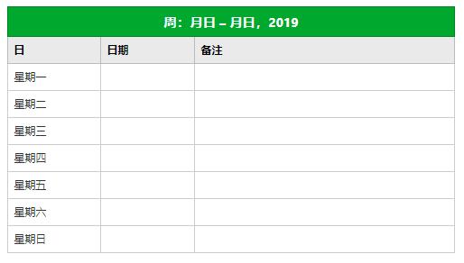 周历模板 (by Evernote 官网)