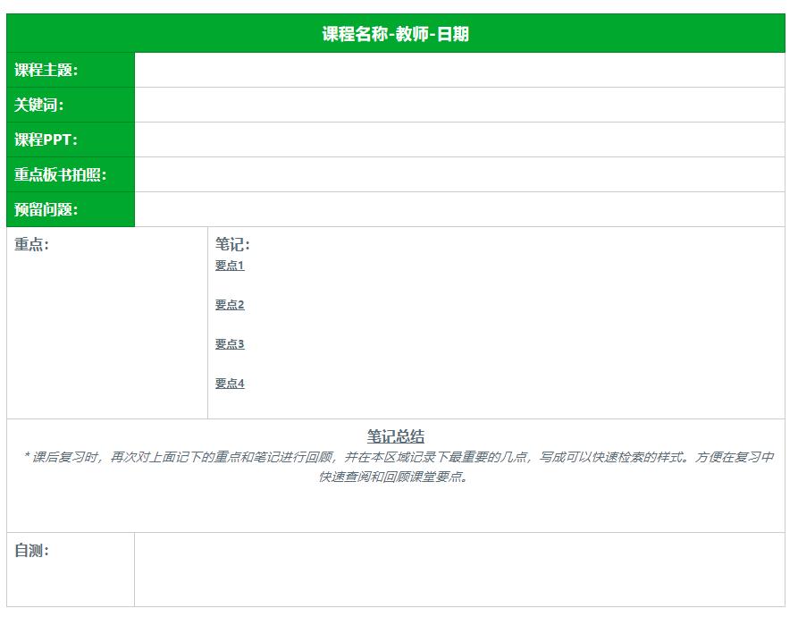 学习笔记模板 (by 印象笔记内测版)