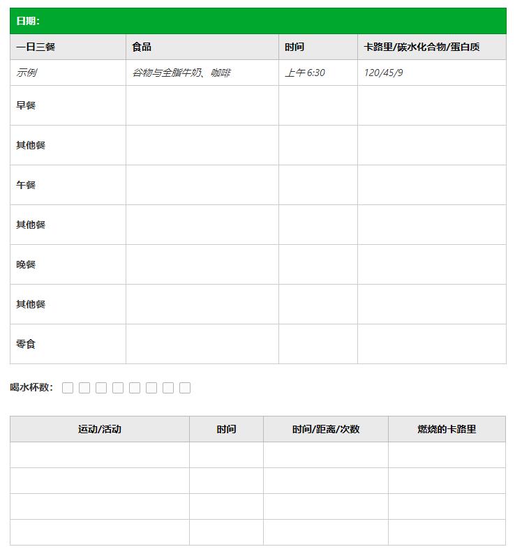 健身记录模板 (by Evernote 官网)