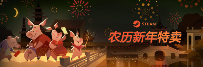 新年闹个好彩头,来 Steam 春节特卖看看有哪些游戏值得剁手
