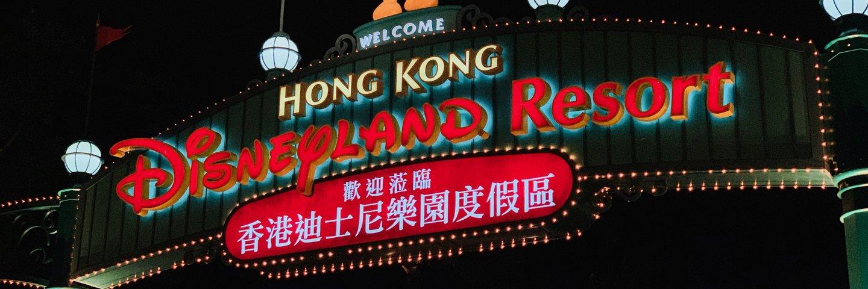 旅游攻略,善用数字工具玩转香港迪士尼乐园