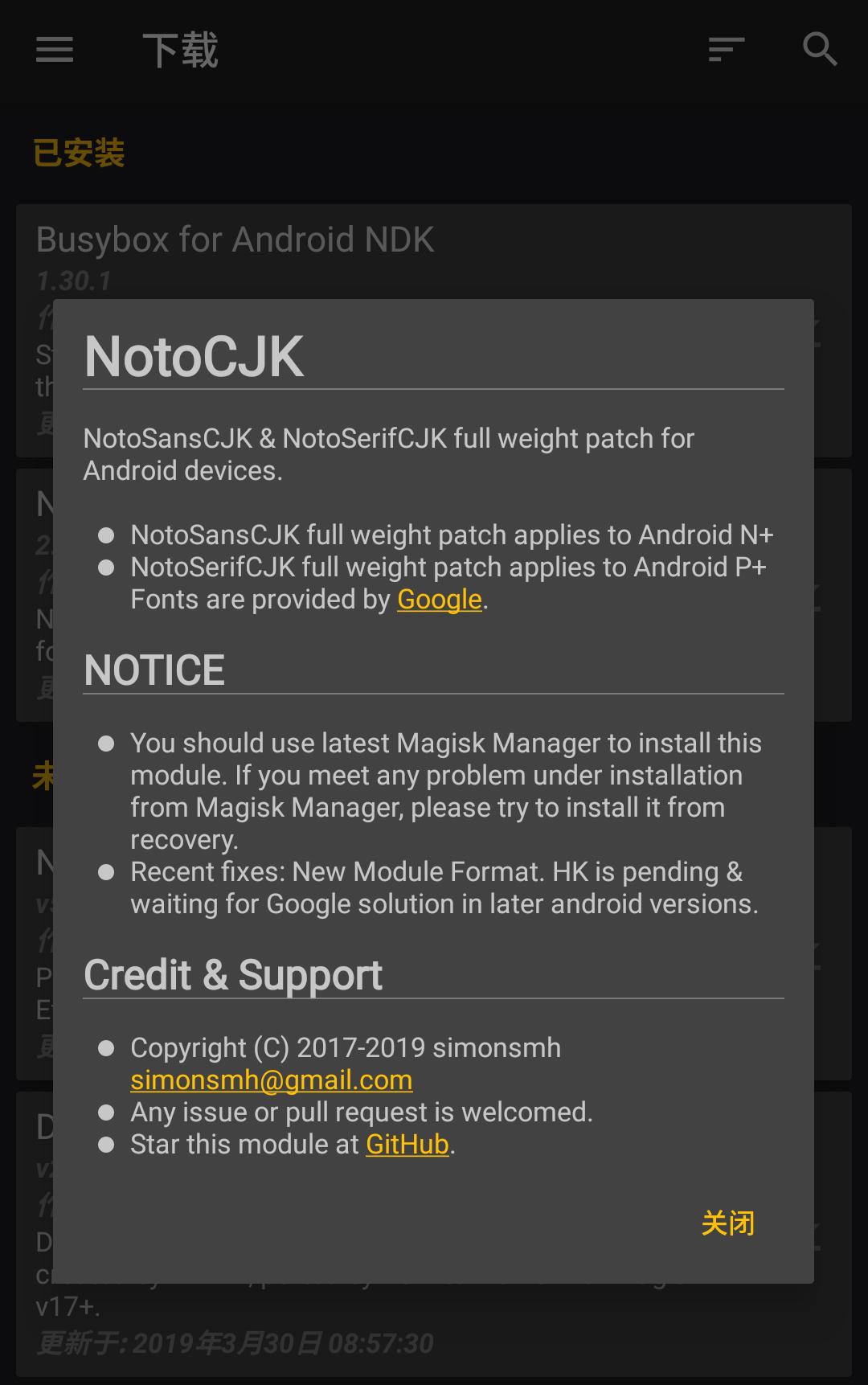 以 NotoCJK 为例,仔细查看模块说明