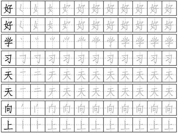中文田字格