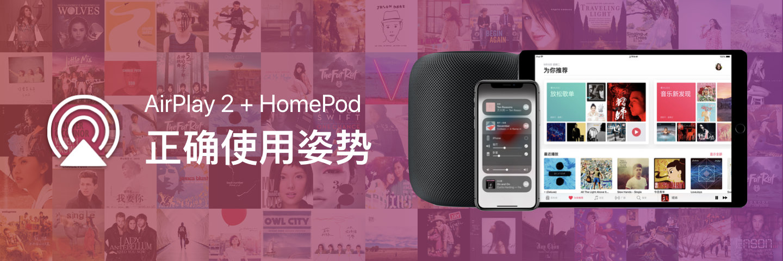 HomePod 的定位深究与 AirPlay 2 的正确使用姿势