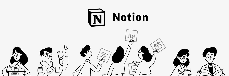 用好这些实用模板,把 Notion 打造成全能助理