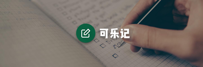 麻雀虽小、五脏俱全,Android 笔记应用新选择:可乐记 | App+1
